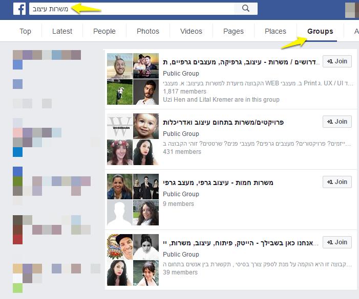 חיפוש קבוצות פייסבוק