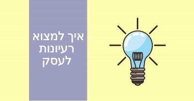 רעיונות לעסקים עצמאיים