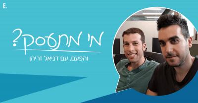 ראיון עם דניאל זריהן