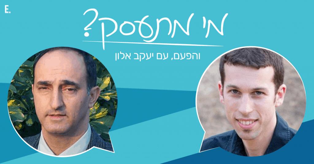 תמונת ראשית של המאמר ראיון עם יעקב אלון