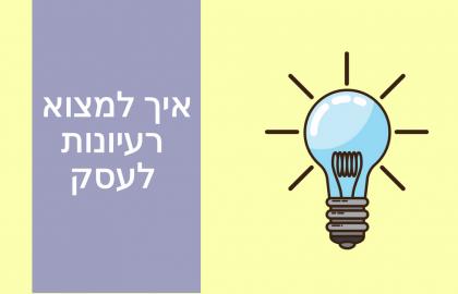 איך למצוא רעיונות לעסק חדש?